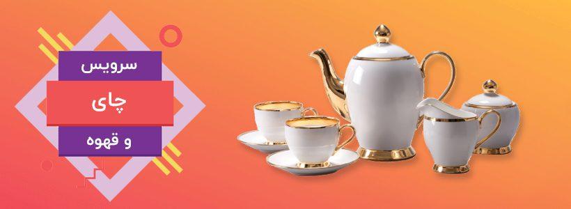 سرویس چای